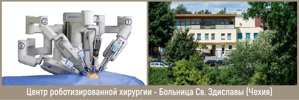 центр роботизированной хирургии в Чехии