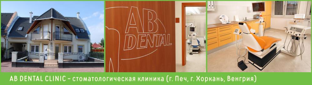 Стоматология в Венгрии