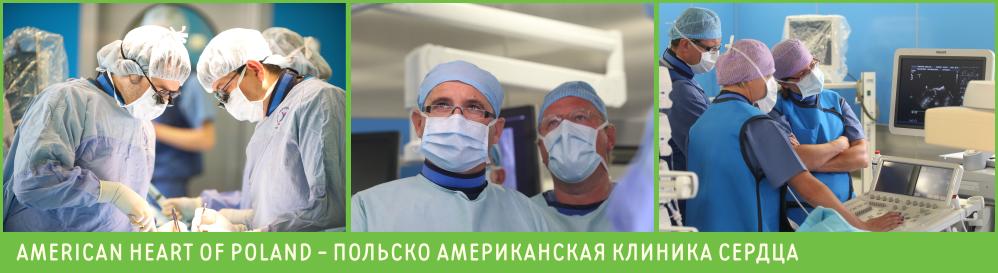 Польско Американская клиника сердца, Кардиология в Польше, Польские кардиохирурги