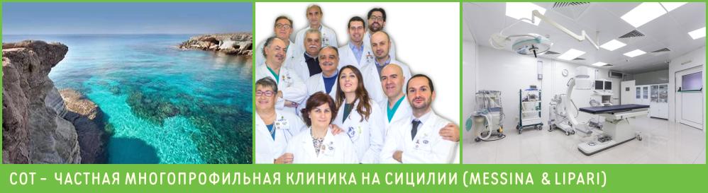 Лечение в Италии, Лечение на Сицилии, Клиника на Сицилии, Ортопедия в Италии, Реабилитация в Италии