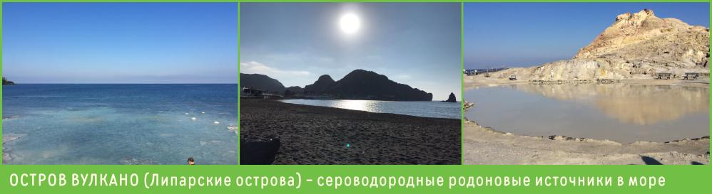 Остров Вулкано. Сицилия. Лечение на Сицилии.