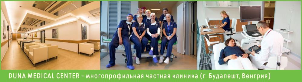 Клиника в Будапеште, Дуна Медикал Центр, Ортоперия в Венгрии, Эндопротезирование в Венгрии, Лечение в Венгрии