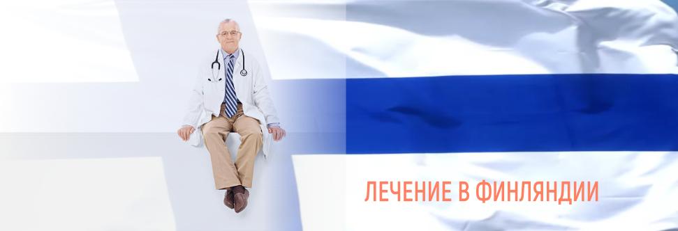 лечение в Финляндии, медицина Финляндии