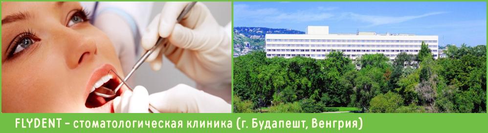 Стоматология в Венгрии, Лечение зубов в Будапеште , Стоматологическая клиника в Будапеште