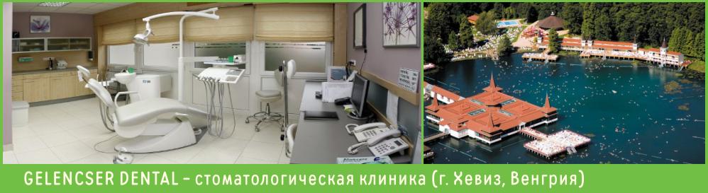 Стоматология в Венгрии, Стоматологическая клиника в Хевизе