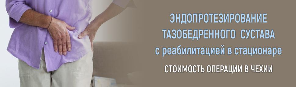 замена тазобедренного сустава в чехии, эндопротезирование тазобедренного сустава в чехии, эндопротезирование в чехии