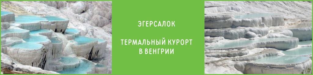 Лечение в Венгрии, Термальные курорты Венгрии, Эгерсалок, Эгер
