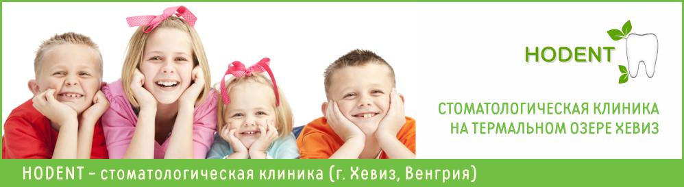 Стоматология в Хевизе, лечение зубов в Венгрии