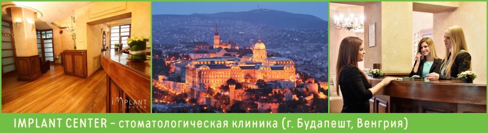 Стоматология в Венгрии, лечение зубов в Венгрии