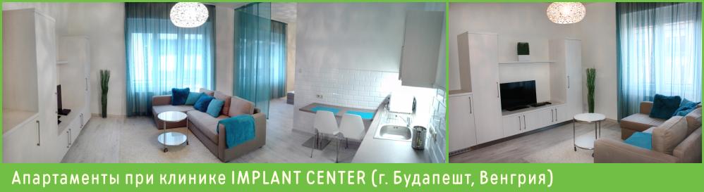 Апартаменты при клинике Имплант Центр