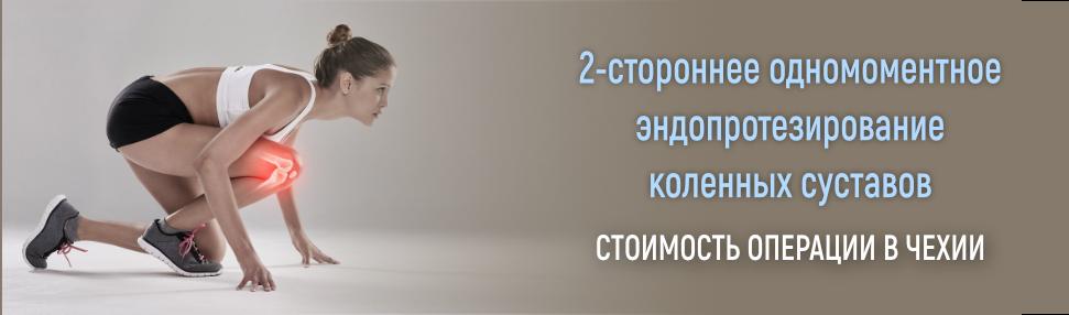 Эндопротезирование в чехии, замена коленного сустава в чехии, эндопротезирование коленного сустава в чехии, двусторонняя замена коленного сустава