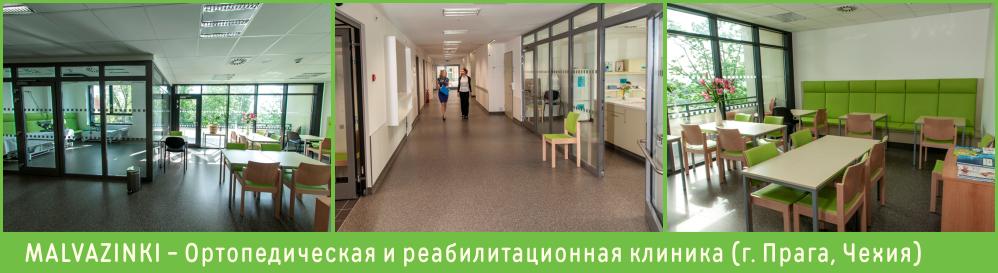 Клиника Малвазинки, ортопедия в Чехии, Эндопротезирование в Чехии, Реабилитация в Чехии