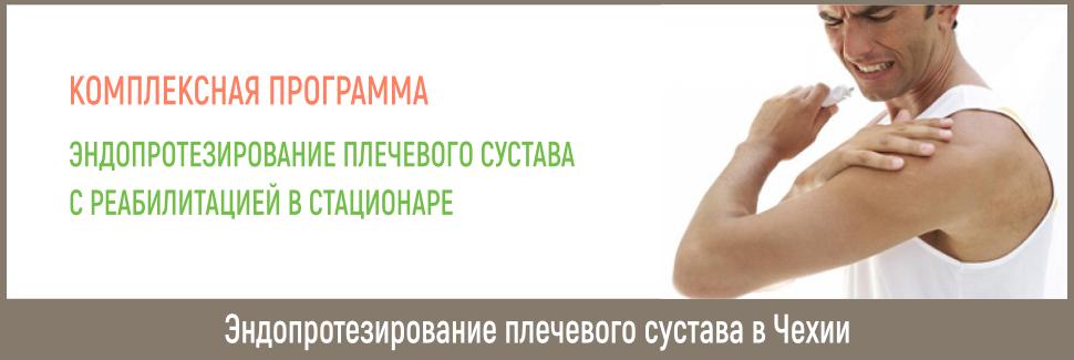 эндопротезироавание плечевого сустава в Чехии