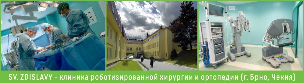 Клиника Св. Здиславы в Чехии, Клиника в Брно, Робот Давинчи в Чехии, Ортопедия в Чехии, Эндопротезирование в Чехии