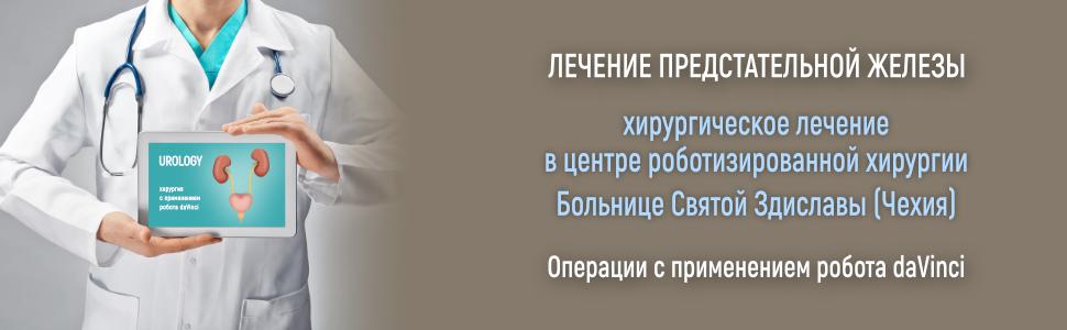 лечение предстательной железы, лечение рака простаты, лечение простатита, лечение аденомы простаты