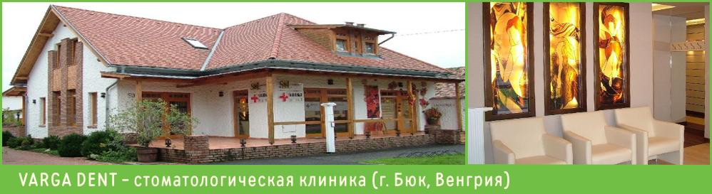 Лечение зубов в Венгрии, стоматологическая клиника в городе Бюк