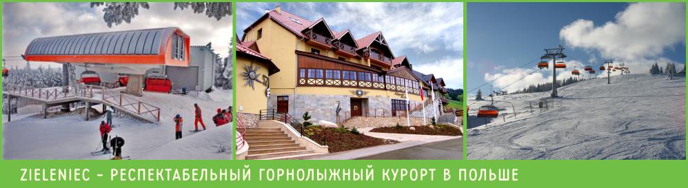 Зеленец горнолыжный курорт в Польше
