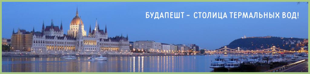Будапешт, Термальные воды, Термальные курорты