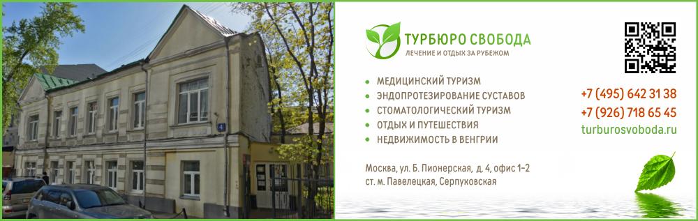 Офис Турбюро СВОБОДА, Москва, Большая Пионерская, 4, Лечение и отдых за рубежом