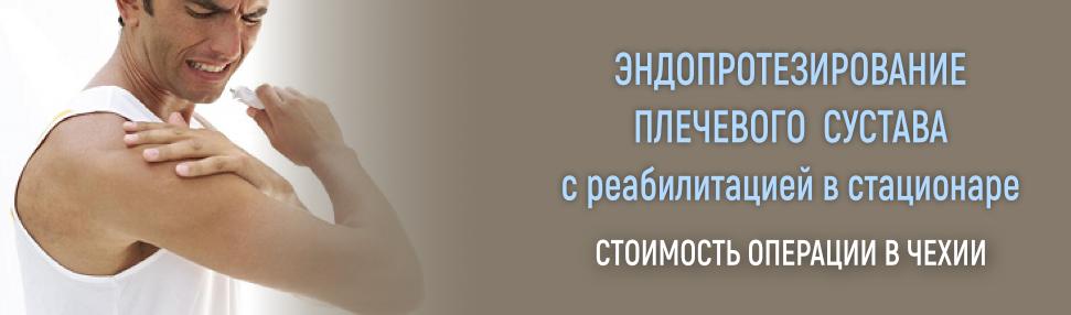 Эндопротезирование в чехии, замена плечевого сустава в чехии, эндопротезирование плечевого сустава в чехии